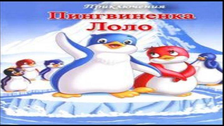 Приключения пингвиненка Лоло / Серии 1-3 из 3 (мультфильм)