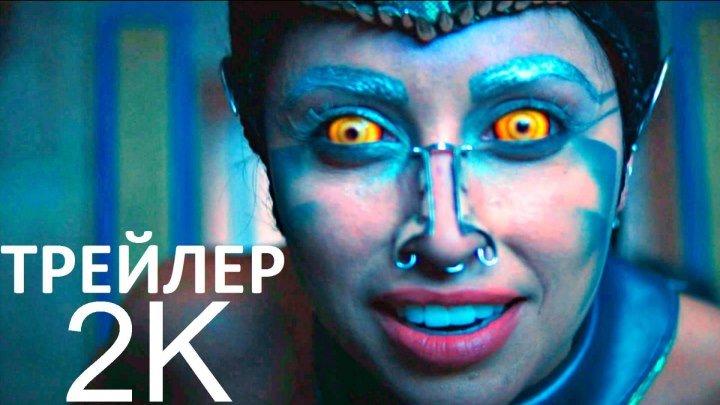 «Звездные врата: Начало» (2018) Трейлер (1 сезон; русский язык) сериал [2K]