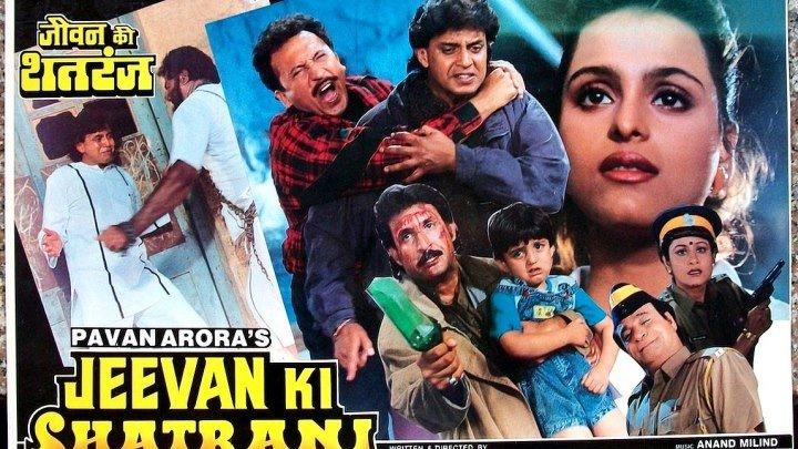 Рокировка / Jeevan Ki Shatranj (1993) Indian-HIt.Net