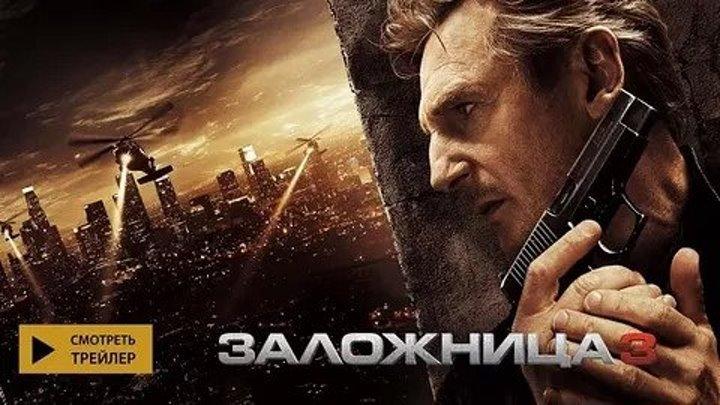 Заложница 3 (2015)