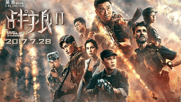 Боевой Волк 2 HD(2017) 1O8Op.Драма,Боевик,Военный