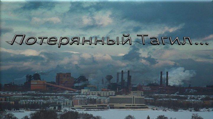 Потерянный Тагил - Что было и что осталось...