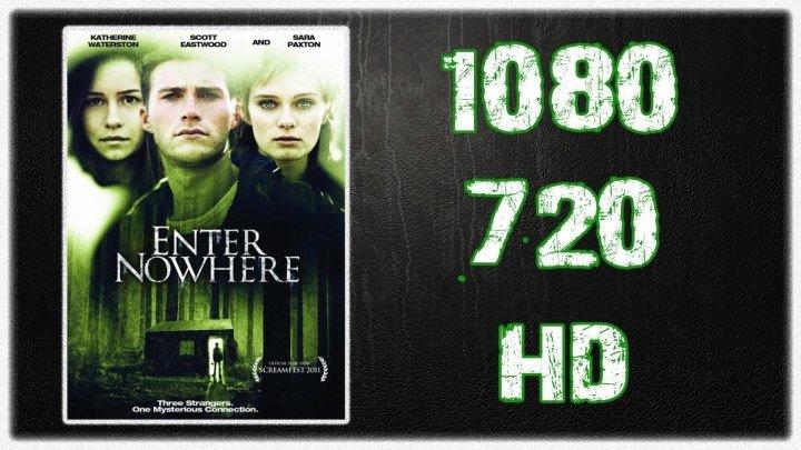 Вход в никуда (2010) HD