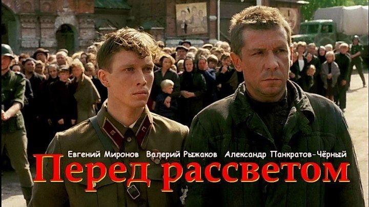 Перед рассветом. Фильм, 1989 (16+) [HD]