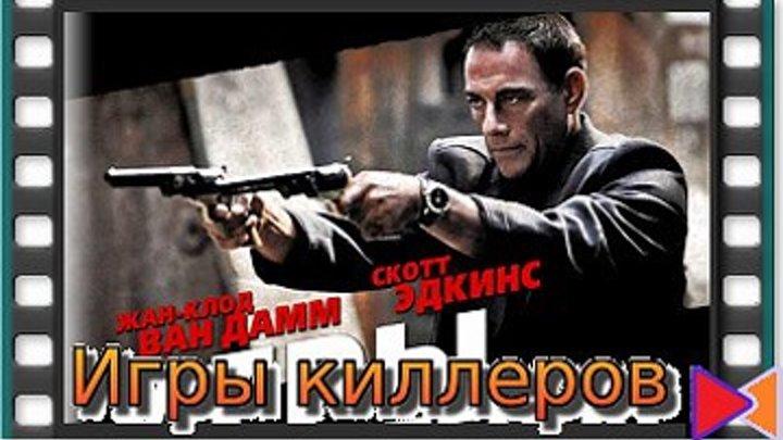 Игры киллеров [Assassination Games] (2011)