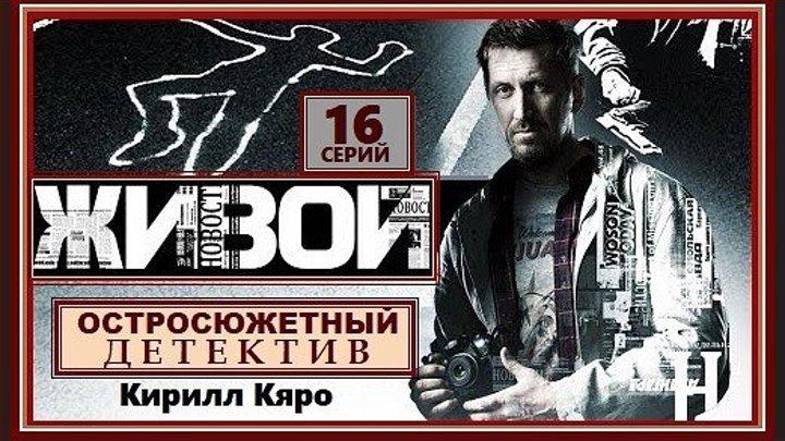 Ж И В О Й сериал - 13 серия (2017) остросюжетный детектив (реж.Михаил Кабанов)