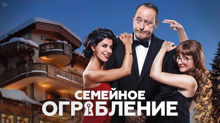 CEMEЙHOE OГPAБЛEHИE (комедия, криминал, приключения, 2OI7, HD) - Жaн Peнo