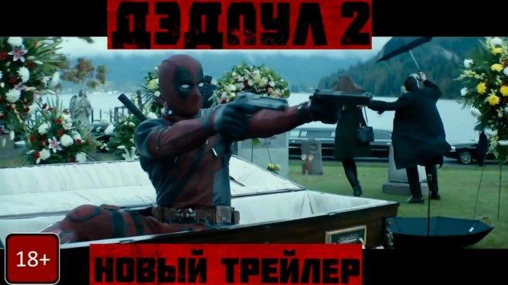 Дэдпул 2 — Русский трейлер Без цензуры,Red Band,(2018)