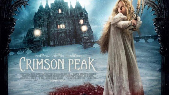 Багровый пик (Crimson Peak). триллер детектив ужасы фэнтези