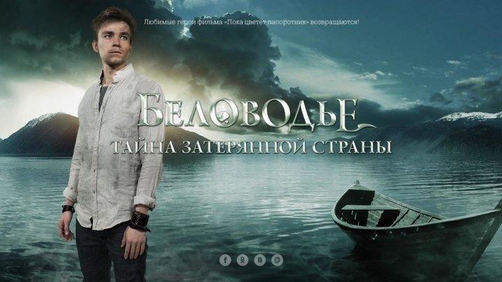 Беловодье. Тайна затерянной страны Трейлер