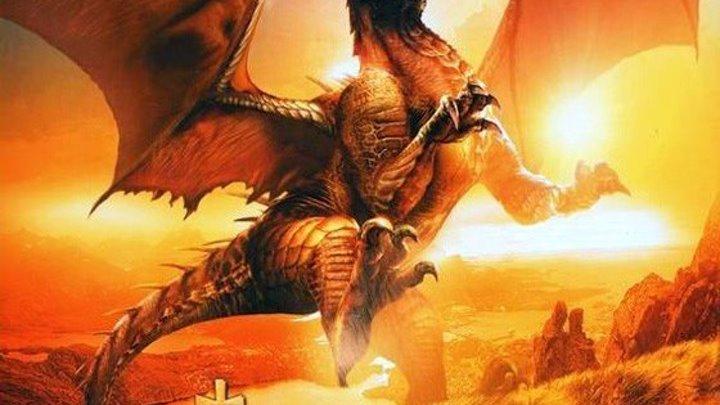 Сердце Дракона 1996 DragonHeart
