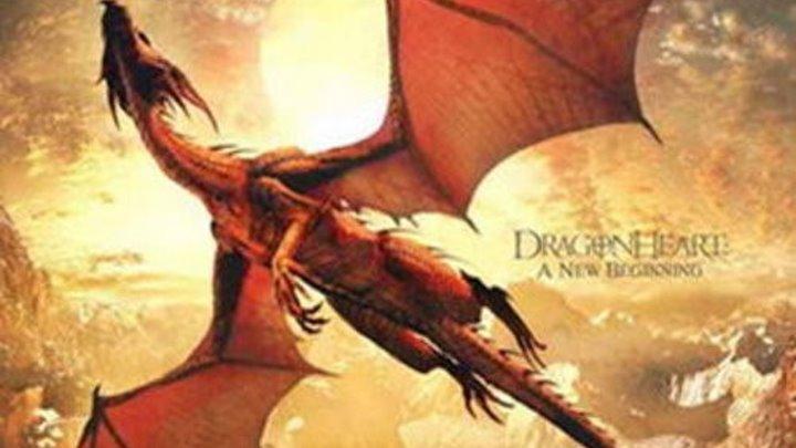 Сердце дракона 2_ Начало _ Dragonheart_ A New Beginning (2000)
