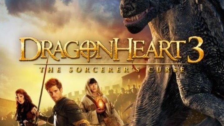 Сердце дракона 3_ Проклятье чародея