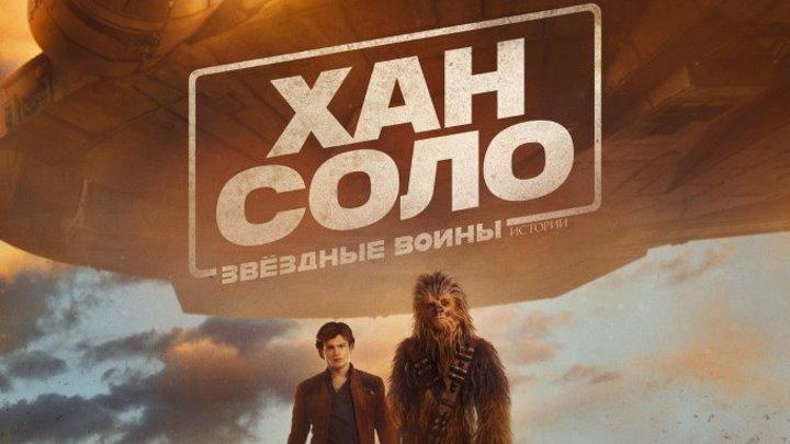 Хан Соло: Звёздные Войны. Истории 2018 трейлер | Filmerx.Ru