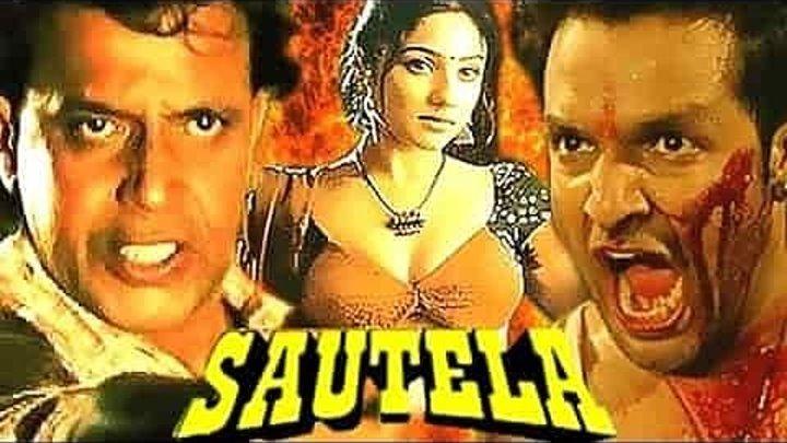 Сводный брат / Sautela (1999) Indian-HIt.Net