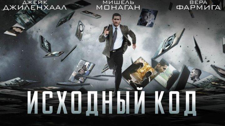 Исходный код 2011 Фантастика, Боевик,