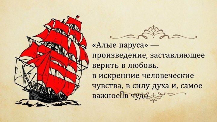 Александр Грин. Повесть «Алые паруса» урок 2 _ Русская литература 6 класс #34 _ Инфоурок