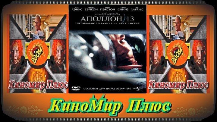 Аполлон 13(HD-720)(1995)-драма,история,приключения...