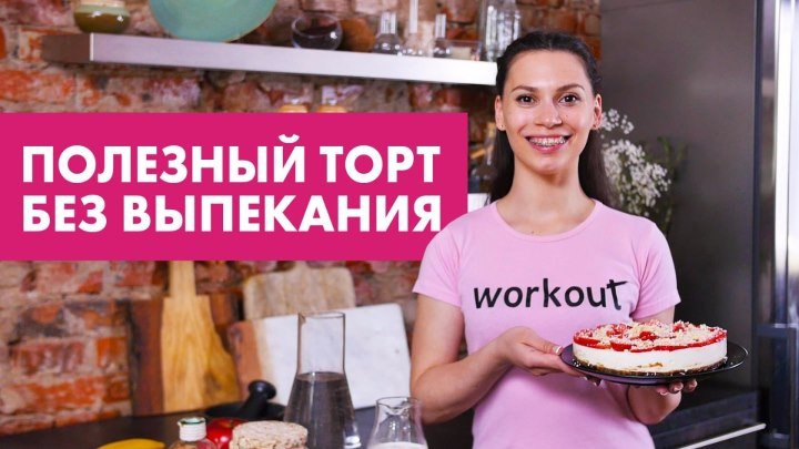 Полезный торт без выпекания [Workout _ Будь в форме]