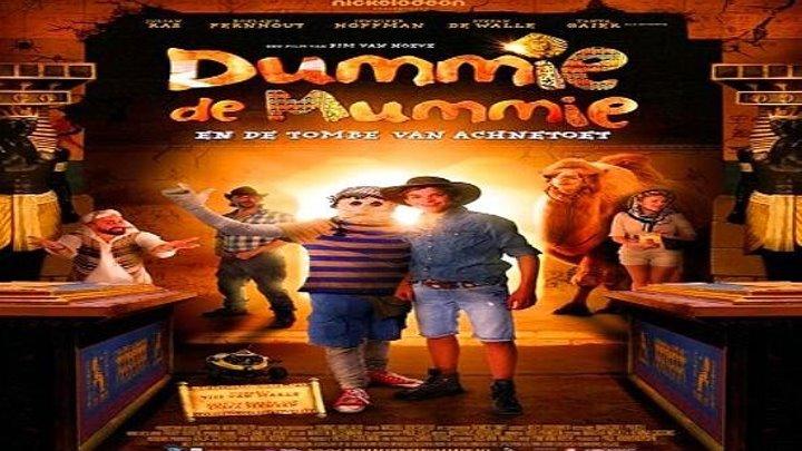 Моя любимая мумия 2 семейный фильм 2017