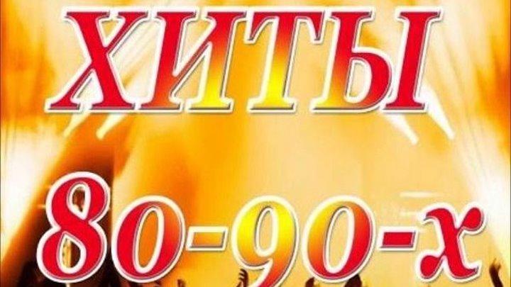 Клипы _ Золотые хиты 80х - 90х