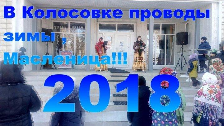 Колосовка Проводы зимы .2018
