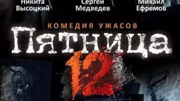 """Фильм """"Пятница 12 """" Кинокомедия 2009"""
