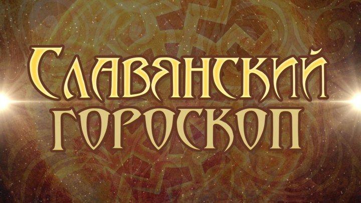 Древнеславянский гороскоп: кто из языческих богов наделил вас силой рекомендации