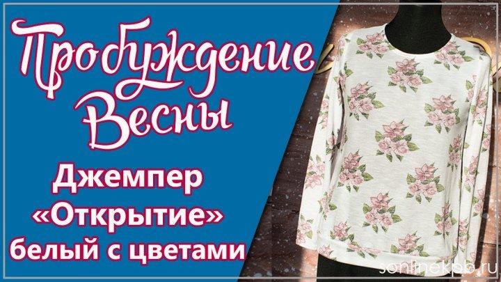 Джемпер Открытие белый с розовыми цветами (42-56) 1170р. [СОНЛАЙН]