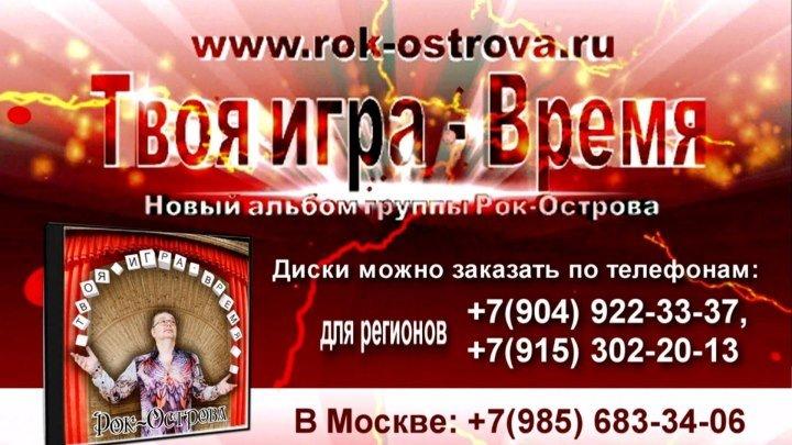 Владимир Захаров и Рок-Острова - Твоя игра - Время 2016 Промо