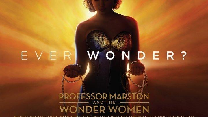 Профессор Марстон и Чудо-женщины. 2017 драма, биография