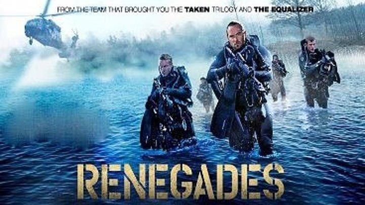 Безбашенные / Renegades (2017). боевик, триллер
