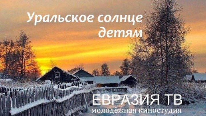 Уральское солнце детям