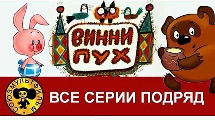 Винни Пух. Сборник мультфильмов (1964-1972)