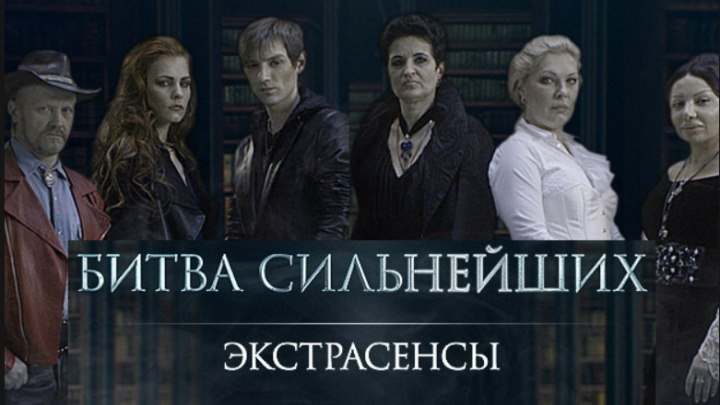 Экстрасенсы ведут расследование. 11 сезон, 4 выпуск. (03.02.2019)
