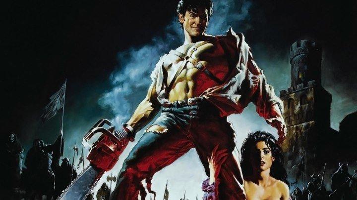 Зловещие мертвецы 3: Армия тьмы HD(фильм ужасов)1992 (16+)