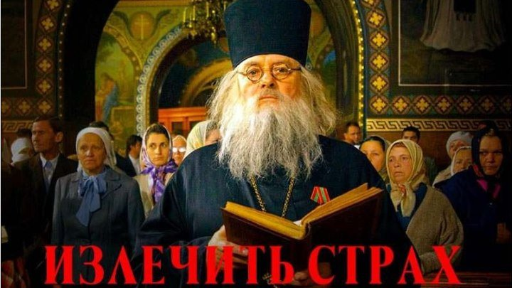 «Излечить страх» – фильм о святителе Луке Крымском
