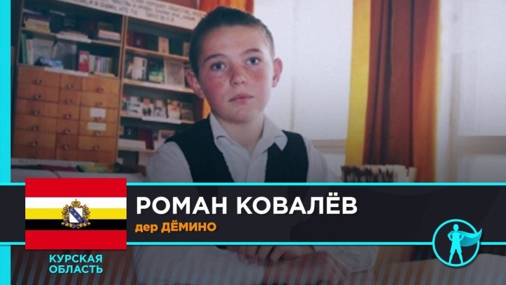 Россия - родина героев. Роман Ковалев. Курская область.