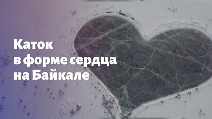 Каток в форме сердца открылся на Байкале