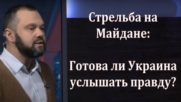 Стрельба на Майдане Готова ли Украина услышать правду؟