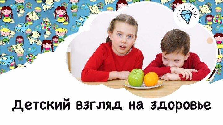 Детский взгляд на здоровье [Супердети]