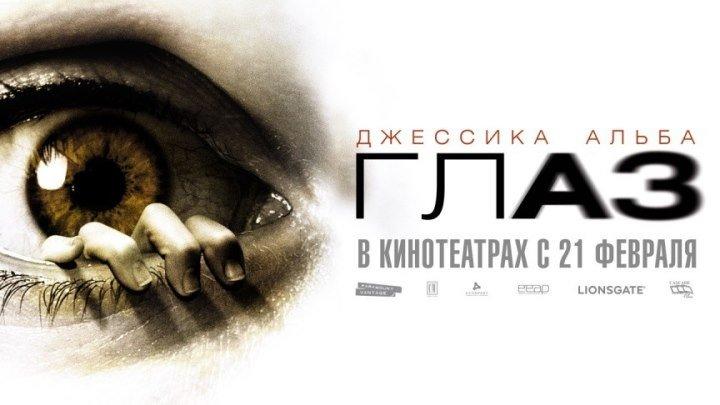 Glaz.2008.1080p ужасы, триллер, детектив
