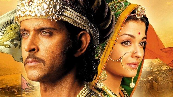 Джодха и Акбар / Jodhaa Akbar / И ндийского кино (2008)