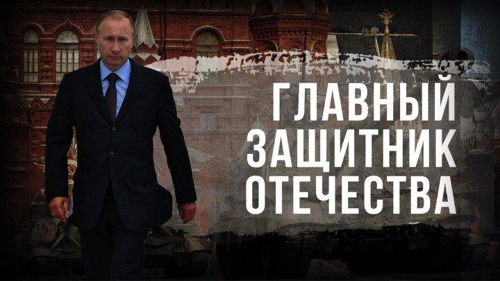 Главный защитник Отечества!