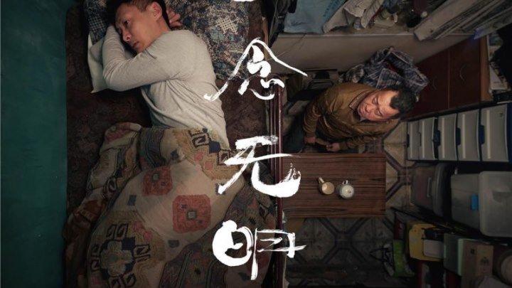 Безумный мир / Mad World (2016). драма