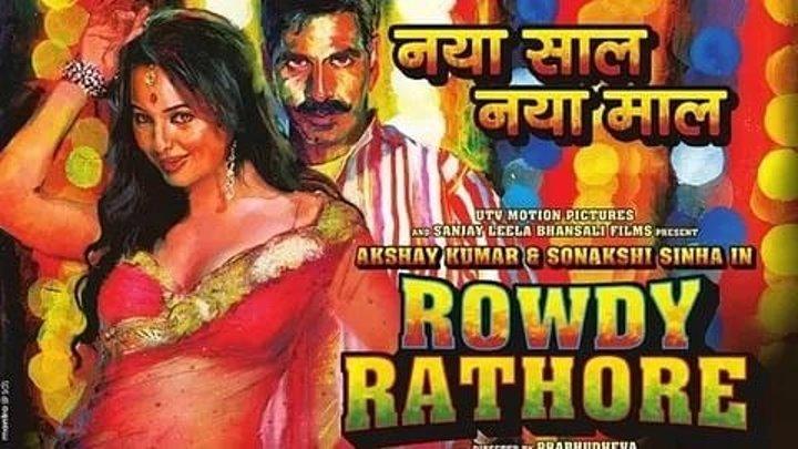 Хулиган Ратор / Rowdy Rathore / Индийского кино / 2012
