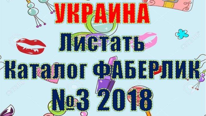 Листать каталог №3 2018 Фаберлик #TatianaSyva #ТатьянаСыва #Faberlic УКРАИНА