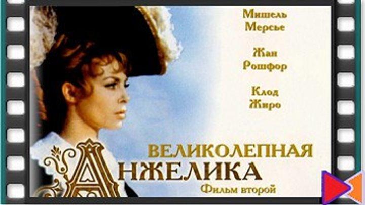 Великолепная Анжелика [Merveilleuse Angélique] (1965)