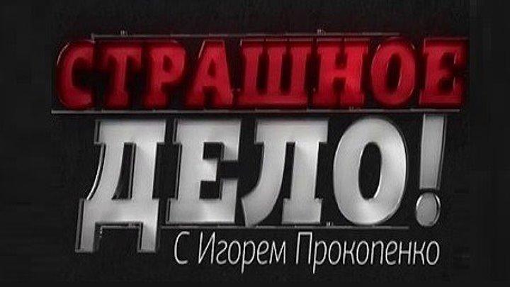 Страшное дело с Игорем Прокопенко (Эфир от 26.01.2018г.)