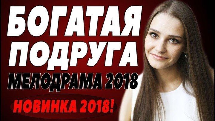 ПРЕМЬЕРА 2018 СРАЗИЛА БОГАТЫХ БОГАТАЯ ПОДРУГА Русские мелодрамы 2018 новинк